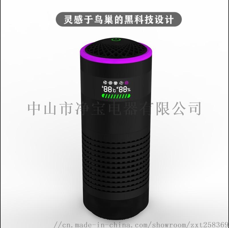 UVC紫外線殺菌除甲醛智慧車載空氣淨化器