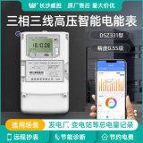 長沙威勝DSZ331三相三線智慧物聯網電錶0.5S級