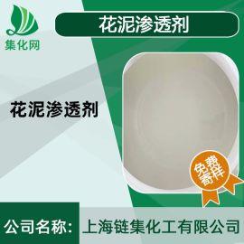 集化网牌 花泥渗透剂 化肥 花泥 润湿 提高发芽率