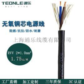 RVV2*1.0mm电源线国标护套线