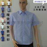 深圳现货衬衫上装工衣夏装工作服定制