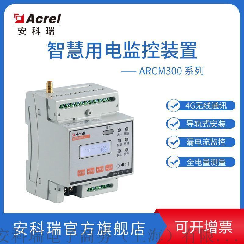 安科瑞用电管理系统电气火灾监控探测器