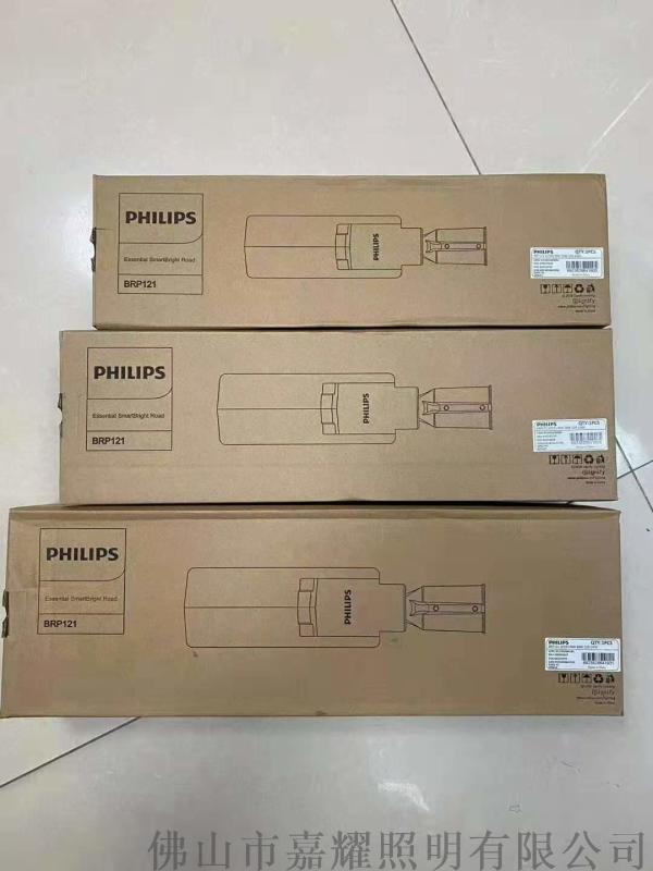 飞利浦BRP121 20W30W40WLED路灯