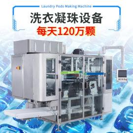 博维NZD530-SL洗衣凝珠设备三腔凝珠包装机