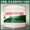 饮水池用IPN8710涂料、生产销售、涂膜坚韧