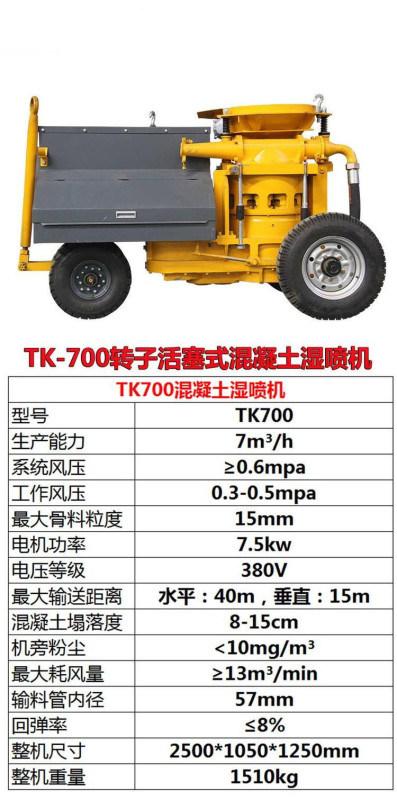 云南迪庆TK700型湿喷机TK700型湿喷机全国供应