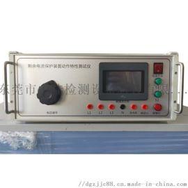 ZJ-SYDL 剩余电流保护器测试仪