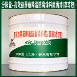 高效热屏蔽降温防腐涂料底面漆(凉凉胶)、生产销售