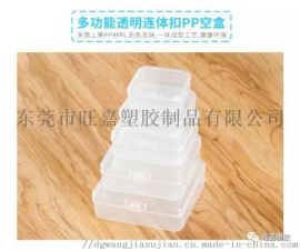 PP塑料包装盒电子配件包装塑胶盒旺嘉生产