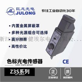 Z3S-TB22色标光电传感器,绿蓝光圆形光斑