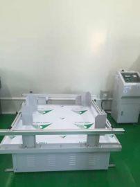 模拟运输振动台 回转式运输振动试验机