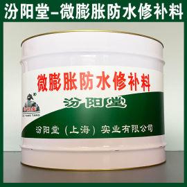 微膨胀防水修补料、生产销售、微膨胀防水修补料、涂膜