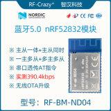 藍牙5.0 nRF52832 低功耗 無線射頻串口透傳模組模組主從一體同時