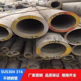 不锈钢工业无缝管 厚壁管厂家直销