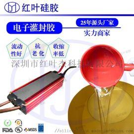 AB双组份抗震电子密封硅胶