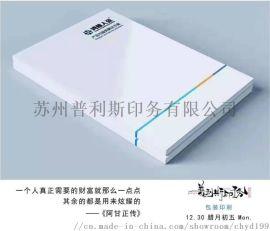 宣传册印刷13646259891