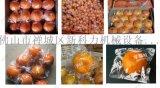 新科力-水果沃柑包裝機 精品袋柑桔包裝機