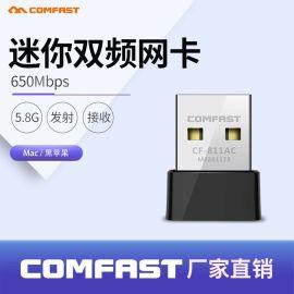 COMFAST CF-811AC 650M无线网卡