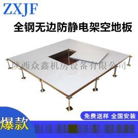 抗静电架空地板厂家,无边防静电地板性性能优势,机房架空地板安装