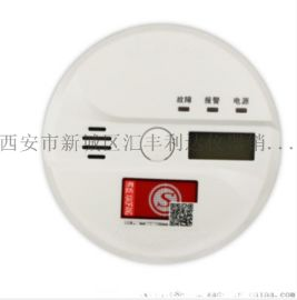 西安哪里有卖家用煤气报警器137,72489292