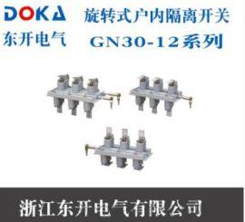 10Kv户内高压隔离开关GN30-12 大小电流