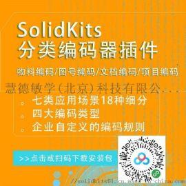 SOLIDWORKS PDM智能编码器插件安装包