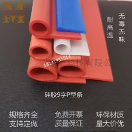 供应P型9字硅胶橡胶耐高温密封条