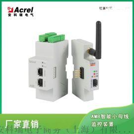 AMB110-A/W 智能小母线 插接箱检测模块
