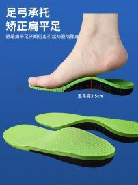 足弓塌陷内八字扁平足矫正鞋垫