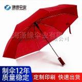 商務禮品傘自動折傘晴雨廣告傘摺疊傘定製工廠