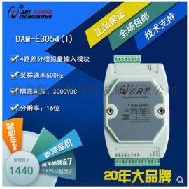 差分模拟量输入模块(电流输入)采样速率500Hz