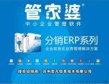 蘇州管家婆|崑山凡譽精密五金有限公司簽約管家婆軟體分銷erp