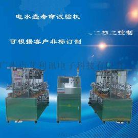 电水壶整机寿命试验机 QX-368