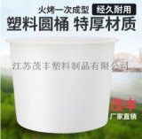 江蘇茂豐1500L塑料圓桶洗澡桶牛筋料耐腐蝕