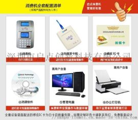 供应金昌单位食堂补贴机,收费管理系统安装