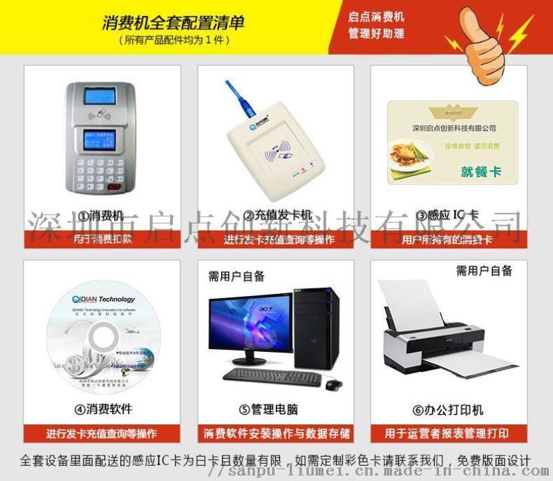 供應金昌單位食堂補貼機,收費管理系統安裝