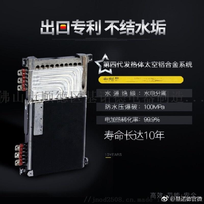 JNOD基諾德 商用熱水器快熱式380V三相電 工廠批發 智慧 環保 節能 即開即熱式電熱水器