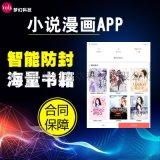 小說源碼搭建 開發製作 成品小說app源碼出售