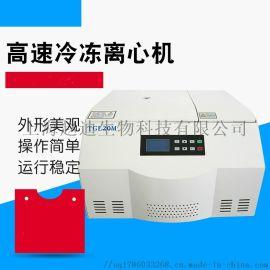 TGL20M上海实验室用台式高速冷冻离心机