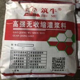 25公斤装灌浆料重庆筑牛牌高强无收缩灌浆料厂家
