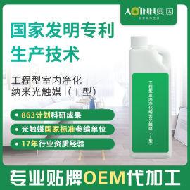 奥因纳米光触媒室内除甲醛空气净化剂厂家oem
