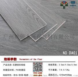 广州办公室石塑防水4毫米锁扣地板