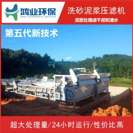 鹅卵石泥浆榨泥机 河卵石泥浆处理设备 破碎石子污泥脱水设备