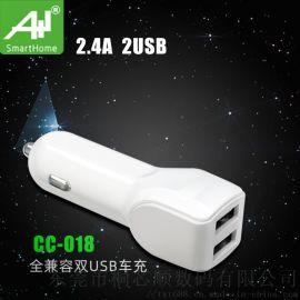 2.4A全兼容双口USB车载充电器CC-018