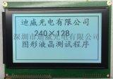 240128液晶屏替代PG240128A