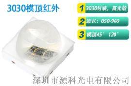 3030白光+红外850发射管LED