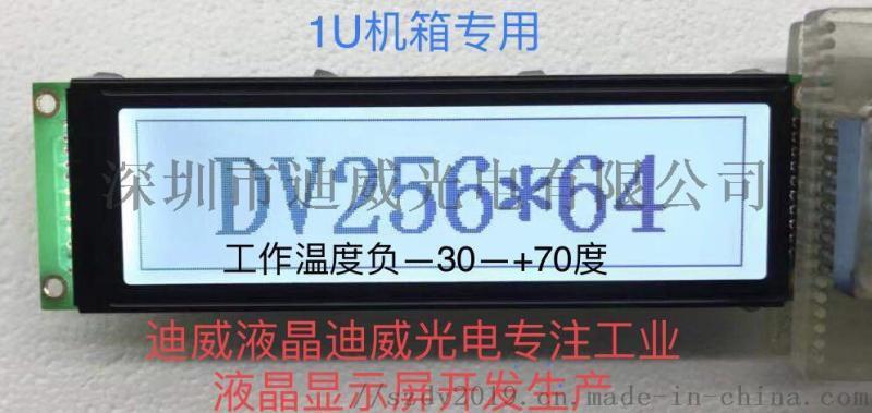 25664液晶屏宽视角超宽温防UV 1U机箱专用