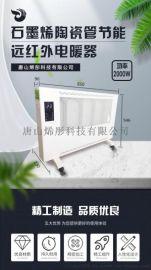烯彤立式節能遠紅外電暖器
