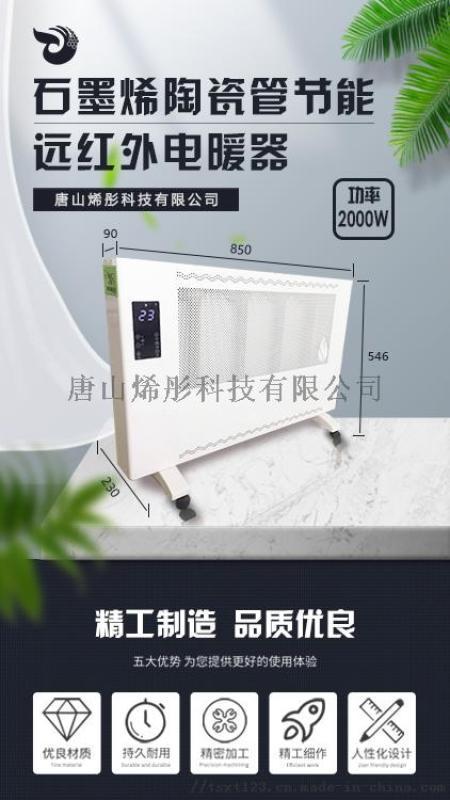 烯彤立式节能远红外电暖器