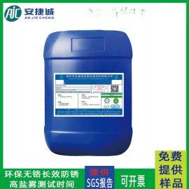不锈钢环保钝化液AJC2001
